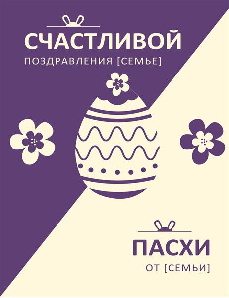 Сиреневая пасхальная открытка