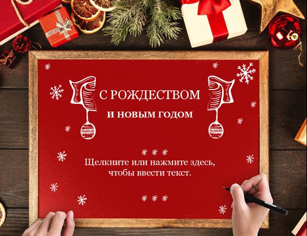 Праздничная открытка с деревянной рамкой
