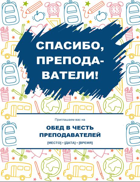 Рекламная листовка о мероприятии в честь преподавателей