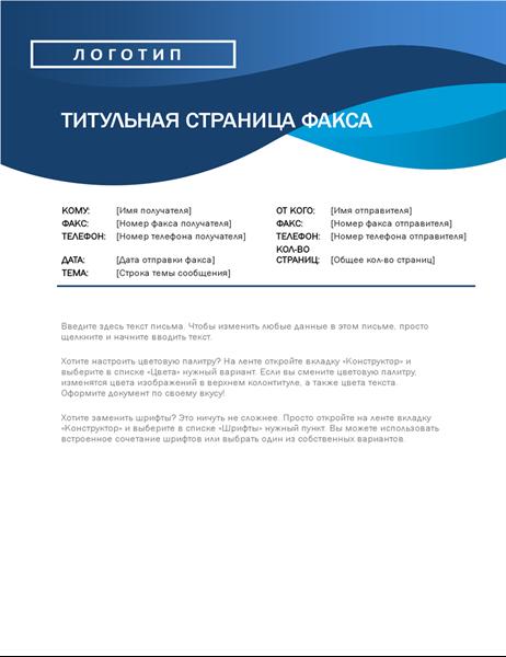 Титульная страница факса (синий узор из кривых)
