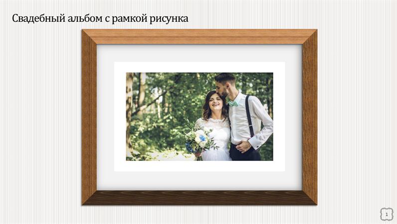 Свадебный фотоальбом с рамками для фотографий