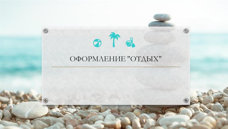 Оформление «Органичный отдых»