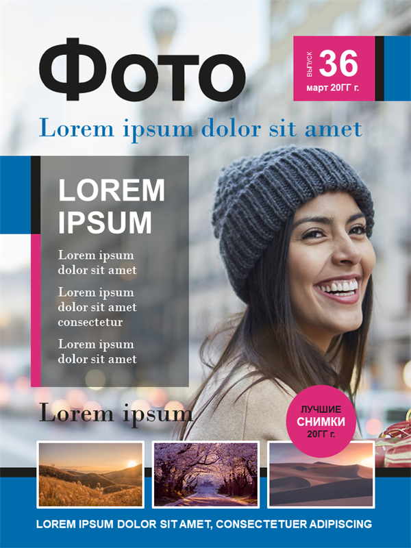 Обложки журналов о фотографии