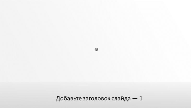 """Анимированный рисунок """"Весы"""""""