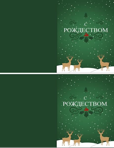 Рождественская открытка с изображением северных оленей