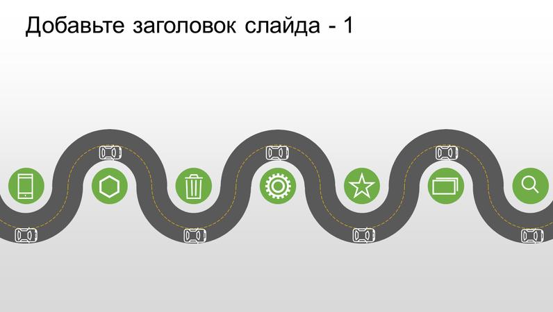 """Временная шкала прогресса """"Дорога"""""""