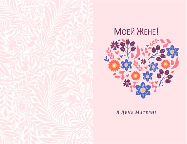 Открытка на День матери с цветочным сердцем