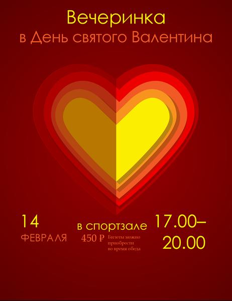 Листовка на День святого Валентина с сердечками друг в друге