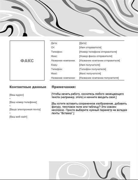 Черно-белая титульная страница факса с изогнутыми линиями