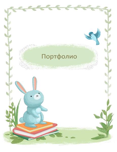 Портфолио ученика начальной школы с кроликом