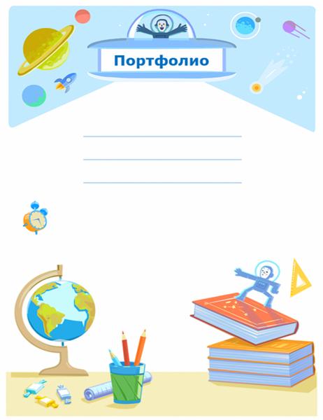 """Портфолио ученика начальной школы - тема """"Космос"""""""