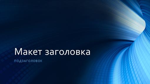 Бизнес-презентация с синим цифровым тоннелем (широкоэкранный формат)