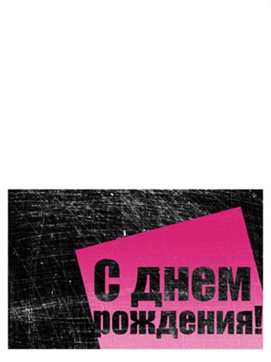 Открытка на день рождения, штриховой фон (черно-розовый дизайн, складывается вдвое)