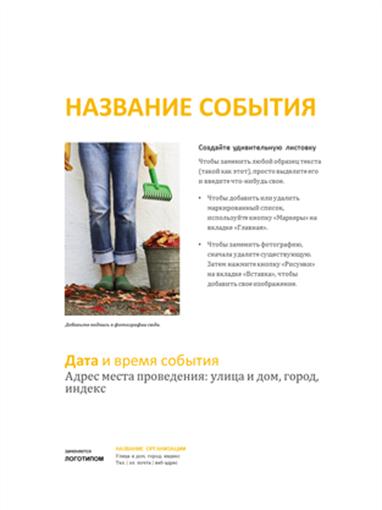 Рекламная листовка для малого бизнеса (золотистый дизайн)