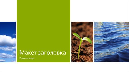 Презентация по экологии (дизайн на тему природы, широкоэкранный формат)