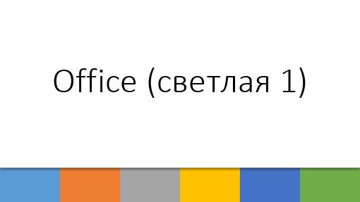 Office (светлая 1)