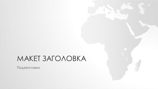 """Презентация """"Африка"""" из серии """"Карты мира"""" (широкоэкранный формат)"""