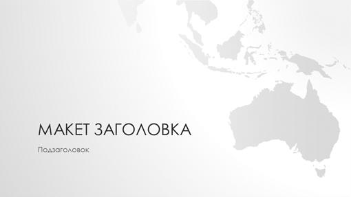 """Презентация """"Австралия"""" из серии """"Карты мира"""" (широкоэкранный формат)"""