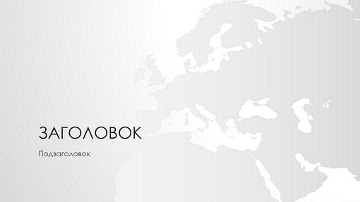 Серия «Карты мира», презентация с картой Европы (широкоэкранный формат)