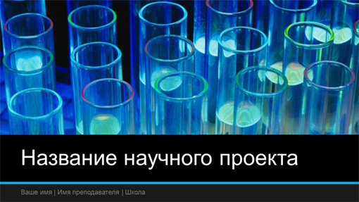 Презентация лабораторной работы (широкоэкранный формат)