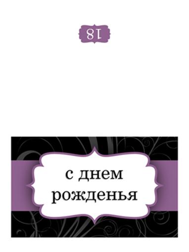 Открытка на день рождения (с пурпурной лентой, складывается пополам)