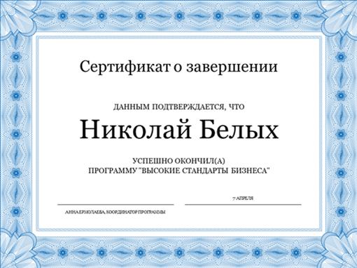 Сертификат об окончании (синего цвета)