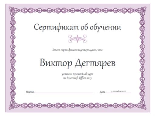 Сертификат об обучении (оформление с сиреневой цепью)