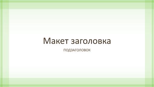 Презентация с прозрачными границами зеленого цвета (широкоэкранный формат)