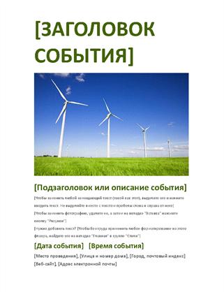 Листовка о событии (зеленая)