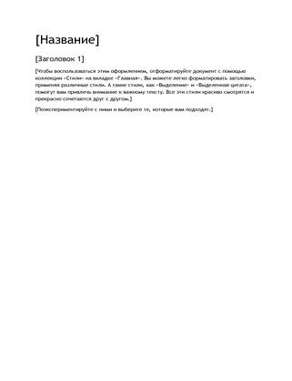 Шаблон бланка с оформлением «Отчет»