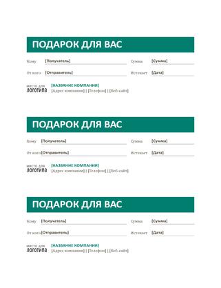 Подарочные сертификаты для небольшой компании