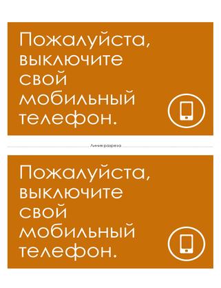 Плакат с просьбой отключить мобильный телефон (оранжевый шаблон)