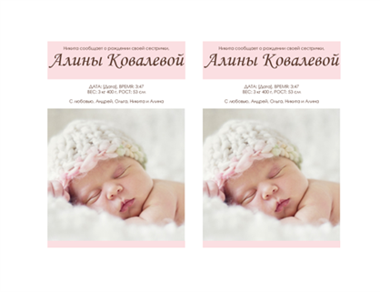 Объявление о рождении девочки