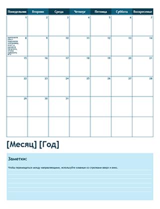 Учебный календарь на месяц (первый день— понедельник)