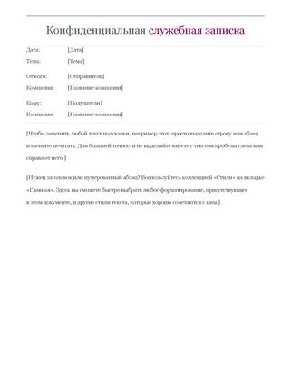 Конфиденциальная служебная записка