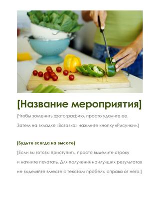 Рекламная листовка о событии