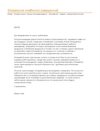Рекомендательное письмо для учащихся