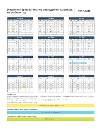 Календарь на 2017–2018 учебный год