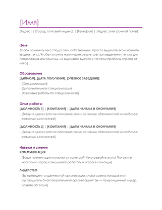 Резюме (фиолетовый шаблон)