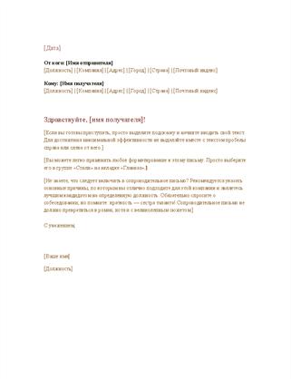 Официальное деловое письмо