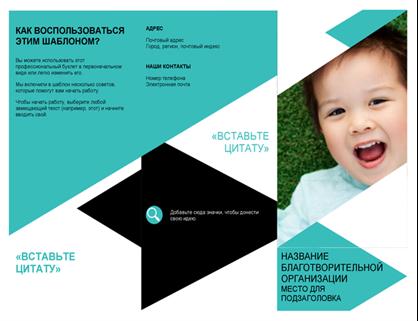 Буклет для некоммерческих организаций