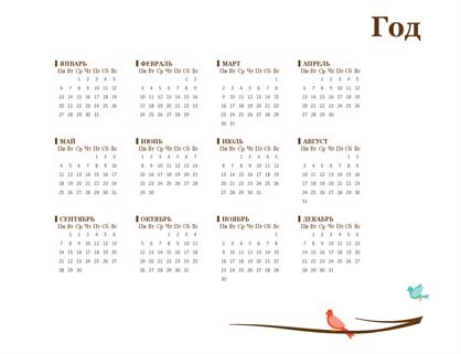Календарь на 2018год (пн— вс)