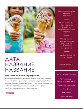 Рекламная листовка мероприятия
