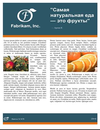 Еженедельный информационный бюллетень