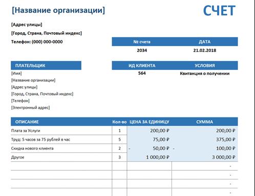 Простой счет-фактура за предоставление услуг