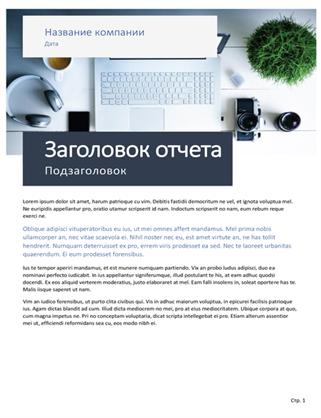 """Бизнес-отчет (тема """"Источник"""")"""