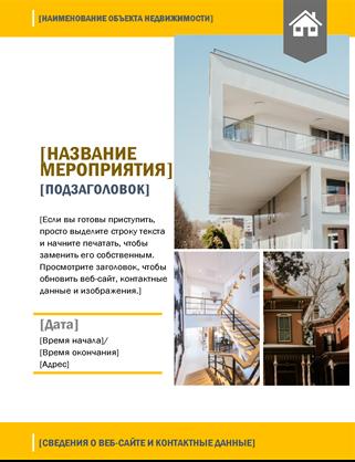Рекламная листовка дня открытых дверей