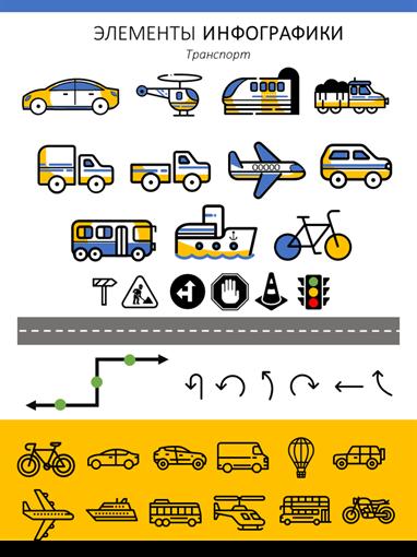Элементы инфографики (транспорт)
