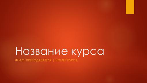 Обзор академического курса (широкоэкранный формат)
