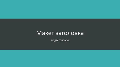 Презентация с сине-зелеными полосами (широкоэкранный формат)